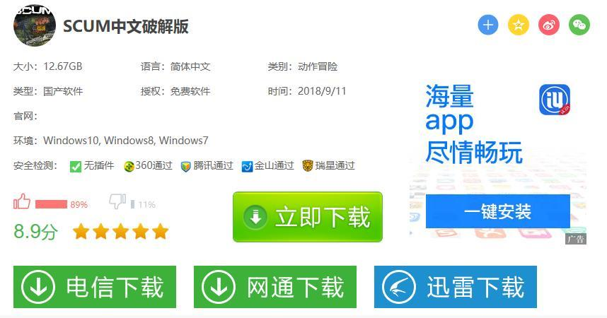 最新人渣SCUM破解版下载地址 SCUM中文破解版下载
