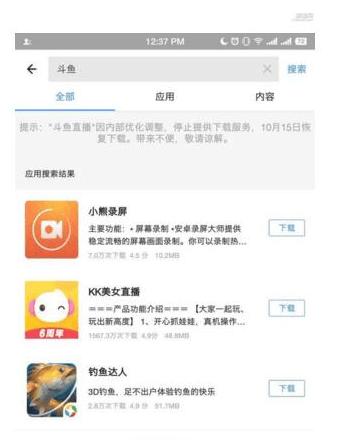 斗鱼直播下架了吗 怎么很多app搜不到 斗鱼这是要凉凉的的节奏