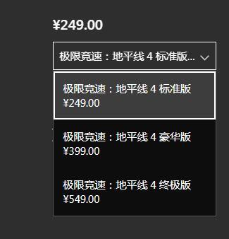 极限竞速地平线4官网购买地址 ForzaMotorsport官网购买价格