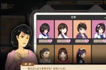 中国式家长手机版下载地址 免费安卓IOS手机绿色下载