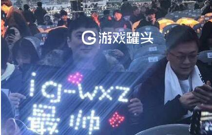 LOLS8IG夺冠现场王思聪吃热狗照片 王校长:求求大家不要再发了