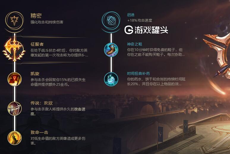 S8冠军Theshy刀妹出装天赋符文玩法介绍