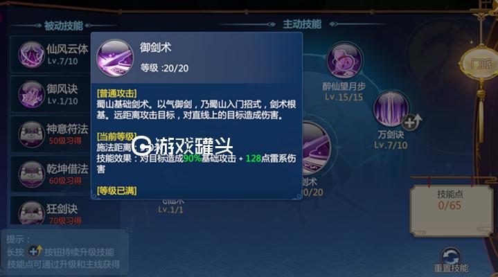 仙剑奇侠传4蜀山技能介绍 蜀山技能不会加点还不看