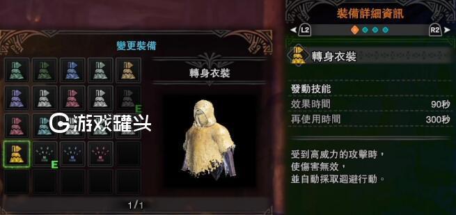 怪物獵人世界轉身衣裝怎么獲得 轉身衣任務流程攻略