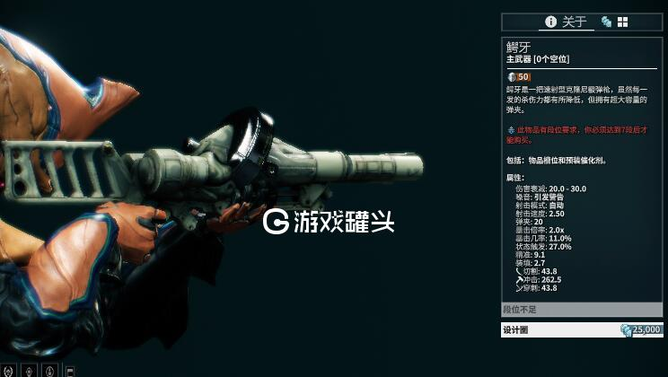 星际战甲新手主武器推荐 1到8段主武器选择大全介绍
