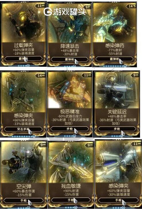 星际战甲4k毕业要哪些卡 星际战甲4K必刷MOD一览