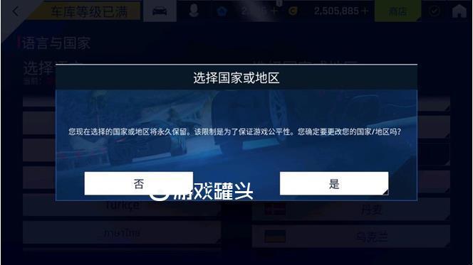 狂野飙车A9苹果IOS中国破解版方法 怎么下载