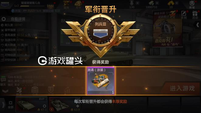 巅峰坦克装甲战歌游戏初期玩法介绍 怎么玩火力全开