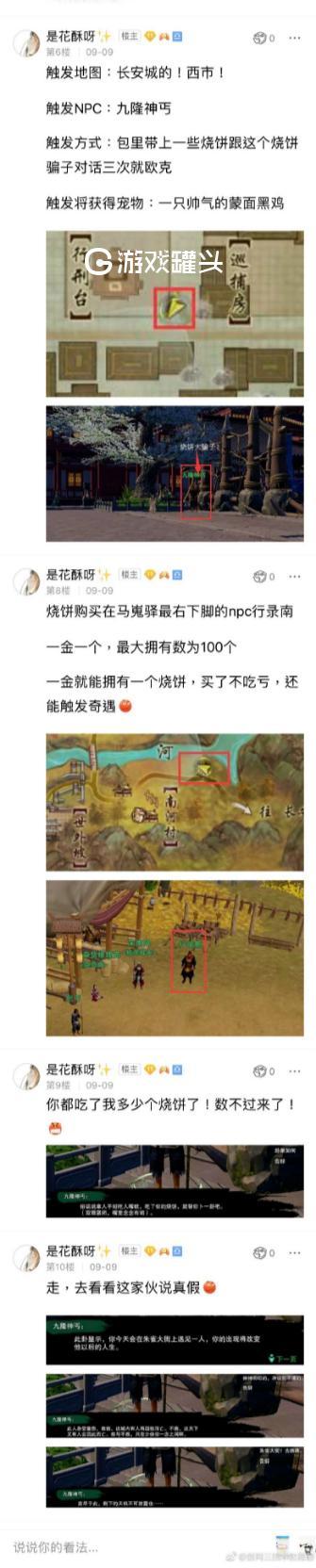 劍網三重置版荊軻刺奇遇攻略 長安城黑雞黑刺客怎么獲得