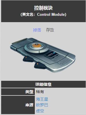 星际战甲控制模块哪里刷 新手前期控制模块掉落获得方法