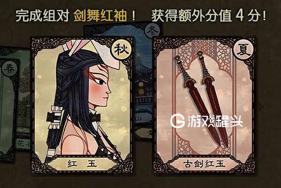 古剑奇谭三千秋戏卡牌红玉组合一览 红玉的卡牌组对有哪些