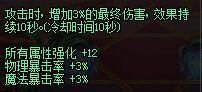 DNF剑魂附魔宝珠怎么选 剑神95附魔选择推荐