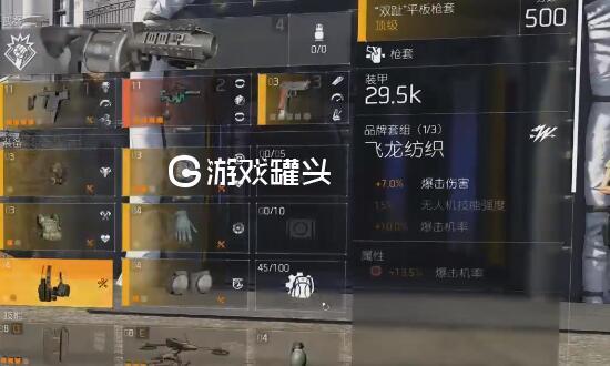 全境封锁2新版暴击吸血流冲锋枪配装
