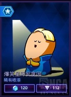 《风暴英雄》更新内容预览 新英雄安度因登场
