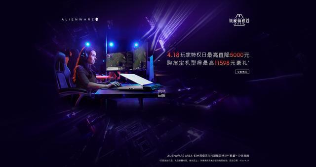 ALIENWARE官网专属特权日开启 属于玩家的盛典