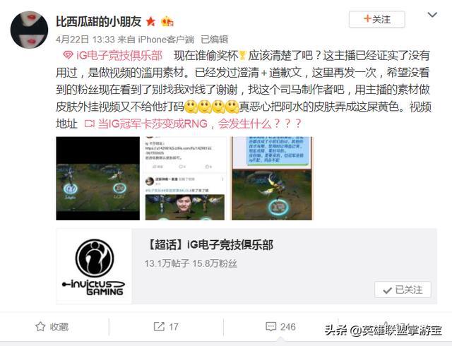 擅自修改IG冠军皮肤引争议 原作者已发布道歉声明