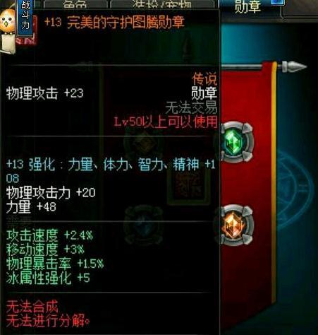 DNF玩家发现旭旭宝宝红眼力量突破9000的秘密 几率实在太小