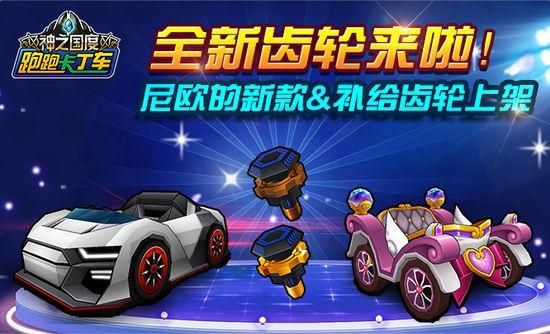 《跑跑卡丁车》俱乐部系统今日上线 春季新篇章加速来临