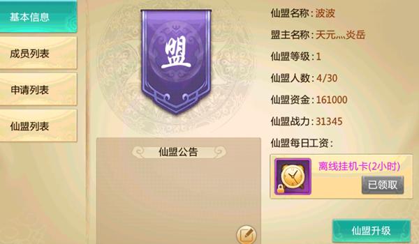 青云诀九游版