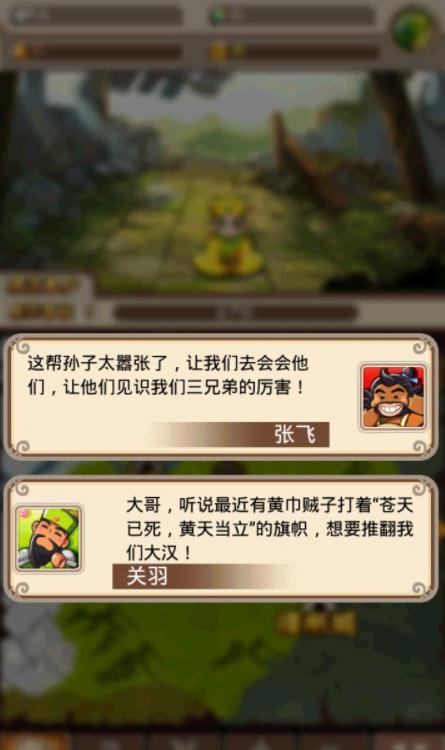 劉備磕頭2官網版
