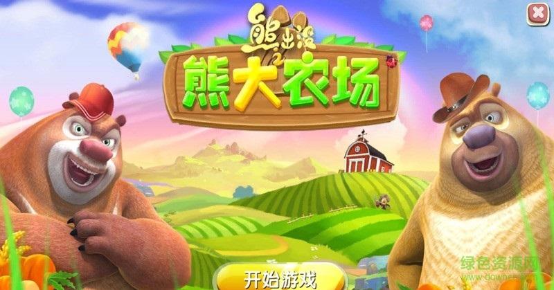 熊出没之熊大农场2019破解版