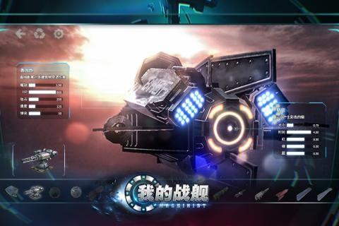 我的战舰无限钻石版