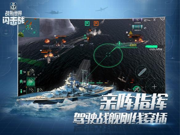 战舰世界闪击战百度版