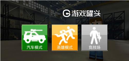 像素车最新中文版