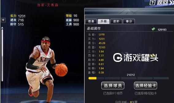 籃球經理中文版