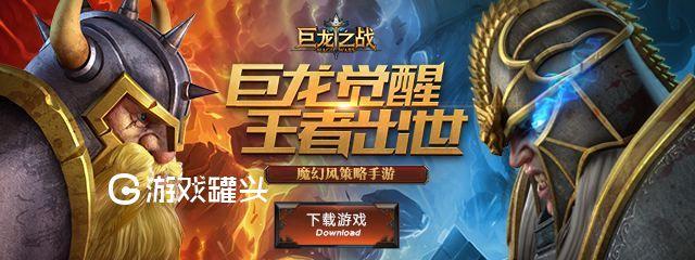 巨龍之戰qq微信版