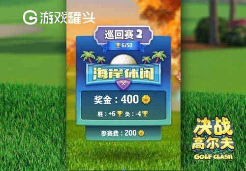 決戰高爾夫破解版