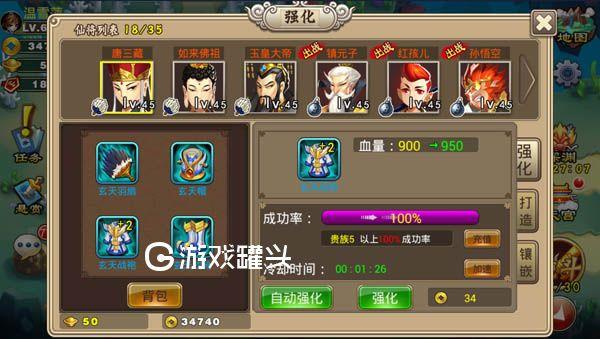 塔防西游记手QQ游戏版