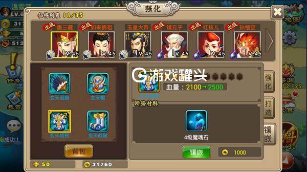 塔防西游記手QQ游戲版