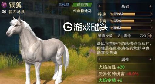 猎魂觉醒三代马怎么抓 马的属性
