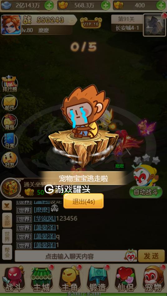 悟空快跑九游服