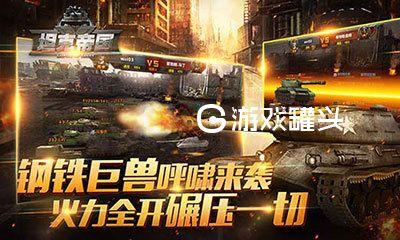 全民坦克联盟九游版
