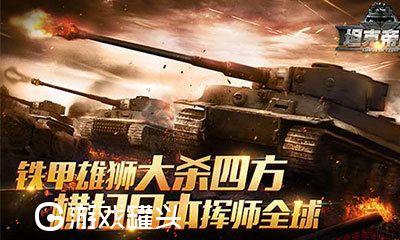 全民坦克聯盟九游版