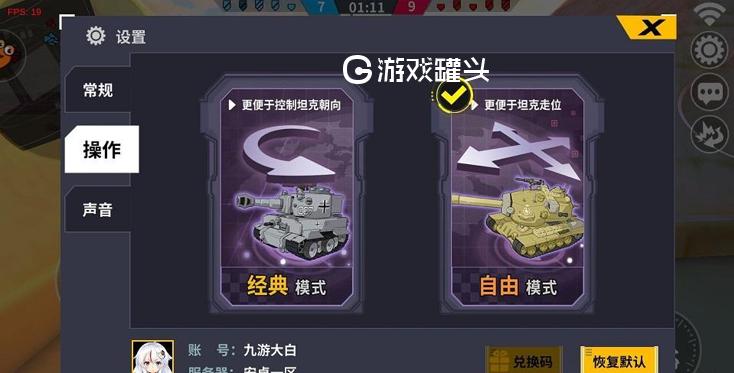 装甲联盟应用宝版