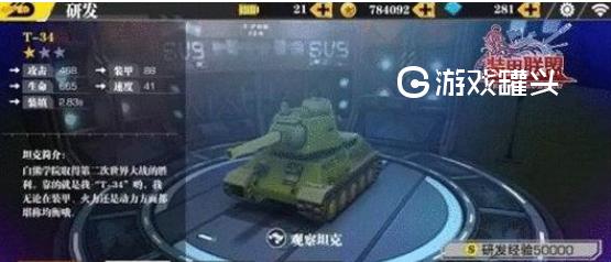 装甲联盟国破解版