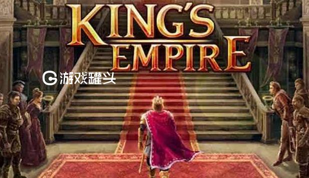 王者帝國最新版本
