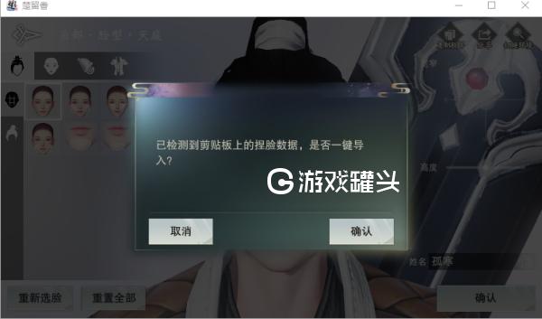 楚留香捏脸导入教程2019 捏脸教程视频