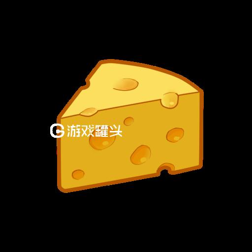 食之契约奶酪图片