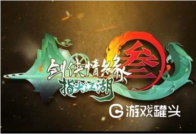 剑网三新手纯小白攻略 剑网3指尖江湖新手开局指南