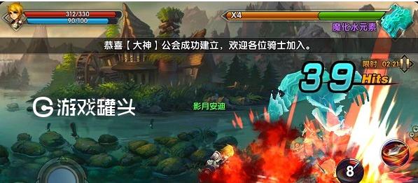 圣剑联盟九游版