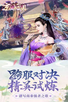 京门风月官网版