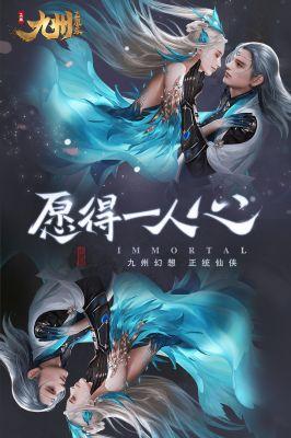 九州飞凰录官网版