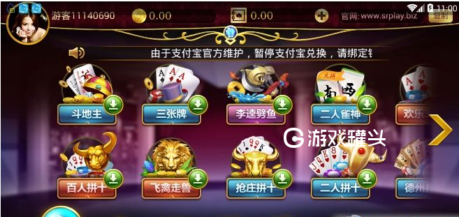 神人斗地主每天送6元现金在哪下载 真人棋牌游戏送6现金合集下载