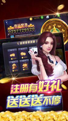 黄金棋牌app手机版