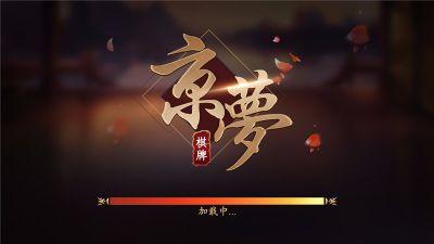 京梦棋牌官网版