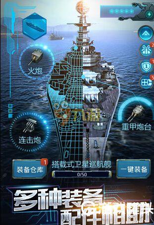 王牌战舰破解版